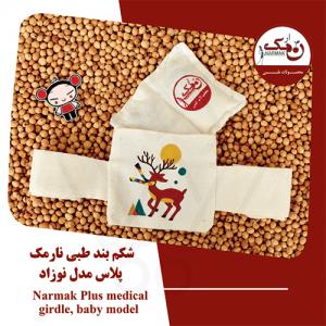 شکم بند طبی نارمک پلاس مدل نوزاد N10