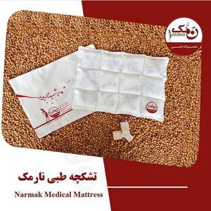 تشکچه طبی نارمک N2