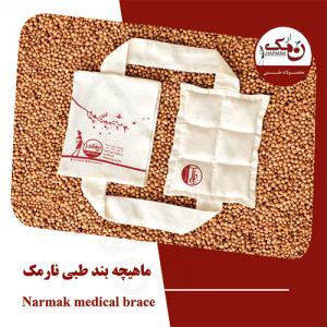 ماهیچه بند طبی نارمک N3