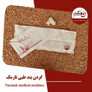 گردن بند طبی نارمک N6